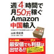 週4時間で月50万稼ぐAmazon中国輸入―日本語だけでできる驚異の山田メソッド [単行本]