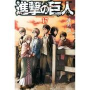 進撃の巨人 17(講談社コミックス) [コミック]