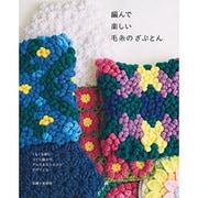 編んで楽しい毛糸のざぶとん [単行本]