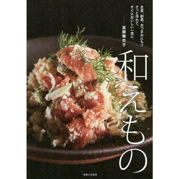 和えもの―主菜、副菜、おつまみにも!!さっと作れて、すぐにおいしい一皿に。 [単行本]