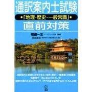 通訳案内士試験「地理・歴史・一般常識」直前対策 [単行本]