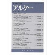 アルケー 2015-関西哲学会年報No.23 [全集叢書]
