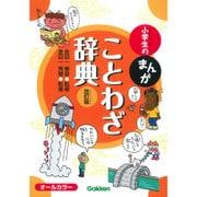 小学生のまんがことわざ辞典 改訂版 [事典辞典]