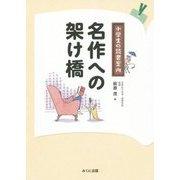 名作への架け橋―小学生の読書案内(進学レーダーBooks) [単行本]