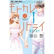 モトカレ←リトライ<2>(フラワーコミックス) [コミック]