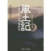 風土記〈上〉―現代語訳付き(角川ソフィア文庫) [文庫]