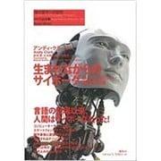 生まれながらのサイボーグ―心・テクノロジー・知能の未来(現代哲学への招待Great Works) [単行本]