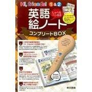 Hi、friends!1&2英語絵ノートコンプリートBOX [単行本]