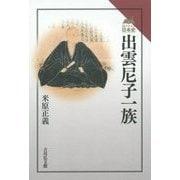 出雲尼子一族(読みなおす日本史) [全集叢書]
