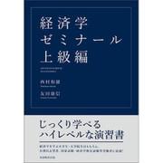 経済学ゼミナール 上級編 [単行本]