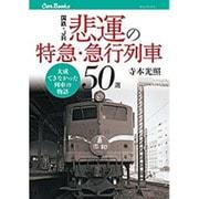 国鉄・JR悲運の特急・急行列車50選―大成できなかった列車の物語(キャンブックス) [単行本]