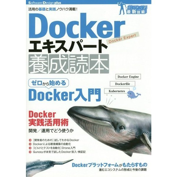 Dockerエキスパート養成読本―活用の基礎と実践ノウハウ満載!(Software Design plusシリーズ) [単行本]