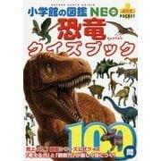 恐竜クイズブック(小学館の図鑑NEO+プラスポケット) [単行本]