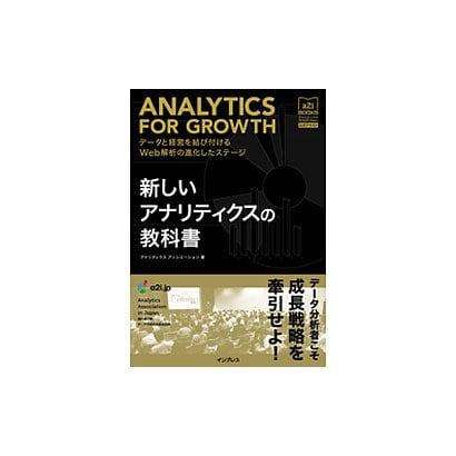 新しいアナリティクスの教科書-データと経営を結び付けるWeb解析の進化したステージ アナリティクスアソシエーシ [単行本]