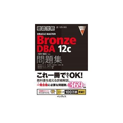 ORACLE MASTER Bronze DBA12c問題集-1Z0-065対応(徹底攻略) [単行本]