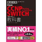 Cisco CCNP Routing&Switching S-300-115J対応(徹底攻略) [単行本]