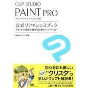 CLIP STUDIO PAINT PRO公式リファレンスブ-イラストや漫画が描ける定番ペイントツール! [単行本]