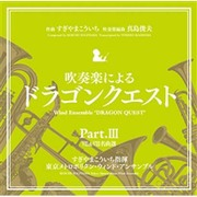 吹奏楽による「ドラゴンクエスト」Part.Ⅲ