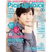 Pick-Up Voice (ピックアップヴォイス) 2015年 08月号 [雑誌]
