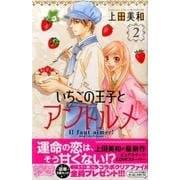 いちごの王子とアントルメ 2(講談社コミックスフレンド B) [コミック]