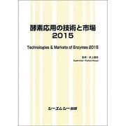 酵素応用の技術と市場〈2015〉 [単行本]