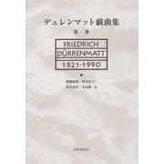 デュレンマット戯曲集〈第3巻〉 [単行本]