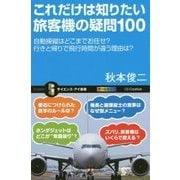 これだけは知りたい旅客機の疑問100―自動操縦はどこまでお任せ?行きと帰りで飛行時間が違う理由は?(サイエンス・アイ新書) [新書]