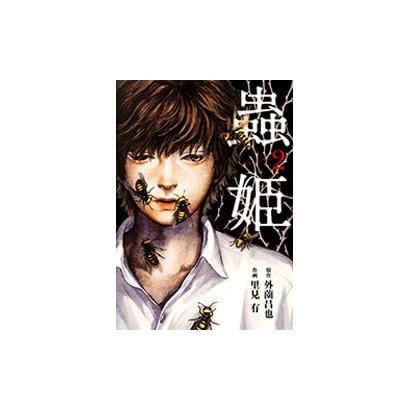 蟲姫 2(画楽コミックス愛蔵版コミックス) [コミック]