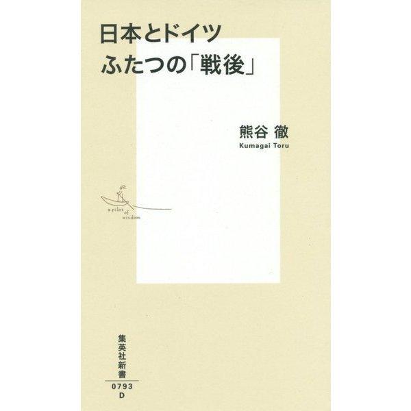 日本とドイツ ふたつの「戦後」(集英社新書) [新書]
