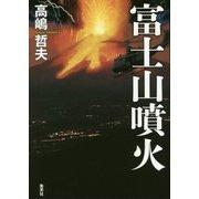 富士山噴火 [単行本]