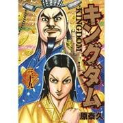 キングダム 39(ヤングジャンプコミックス) [コミック]