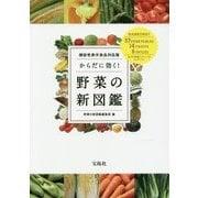機能性表示食品対応版からだに効く!野菜の新図鑑 [単行本]