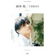 田中 聖 10845 [単行本]
