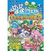 ぷよぷよ!!クエスト キャラクター図鑑 Vol.2 [単行本]