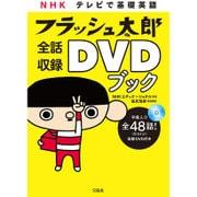 NHK テレビで基礎英語 フラッシュ太郎 全話収録DVDブック [単行本]