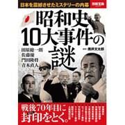昭和史10大事件の謎 [ムックその他]