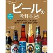 ビールの教科書 決定版 [ムックその他]