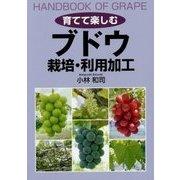 育てて楽しむ ブドウ 栽培・利用加工 [単行本]