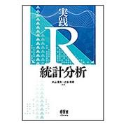 実践R統計分析 [単行本]