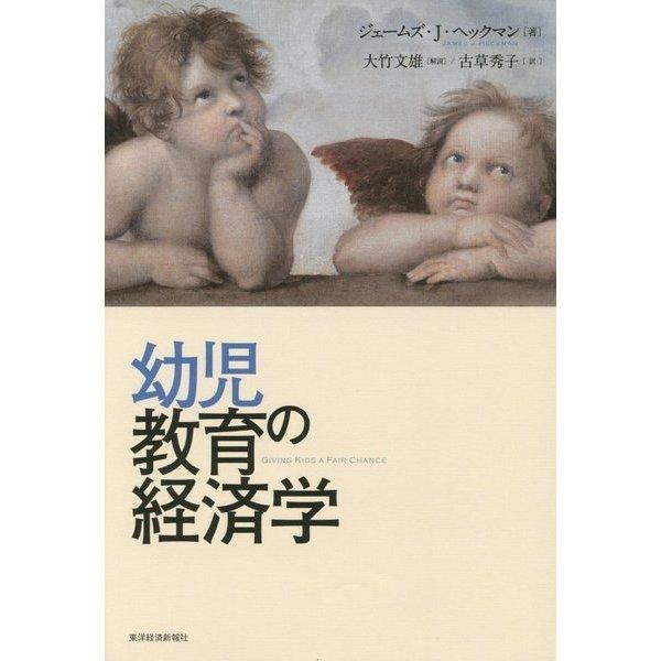 幼児教育の経済学 [単行本]