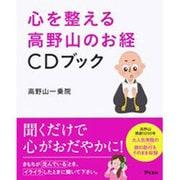 心を整える高野山のお経CDブック [単行本]