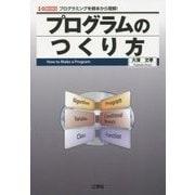 プログラムのつくり方―プログラミングを根本から理解!(I・O BOOKS) [単行本]