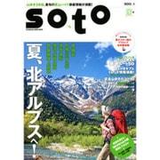 soto 2015(1) (双葉社スーパームック) [ムックその他]