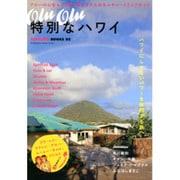 Olu Olu 特別なハワイ (双葉社スーパームック) [ムックその他]