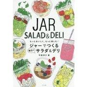 ジャーでつくる毎日のサラダ&デリ―もっとおいしく、もっと楽しむ! [単行本]