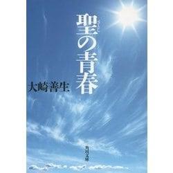 聖の青春(角川文庫) [文庫]