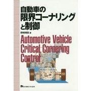 自動車の限界コーナリングと制御 [単行本]