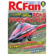 RC Fan (アールシー・ファン) 2015年 08月号 [雑誌]
