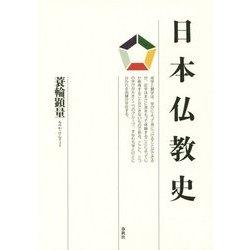 日本仏教史 [単行本]