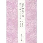 遠野物語拾遺retold―付・遠野物語拾遺(角川ソフィア文庫) [文庫]